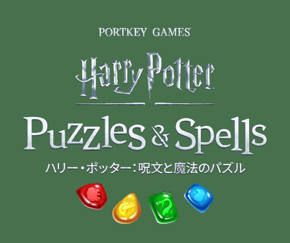 質問 ゲーム ハリー ポッター 【ハリーポッターアプリ】初デート!攻略まとめ(サイドクエスト)